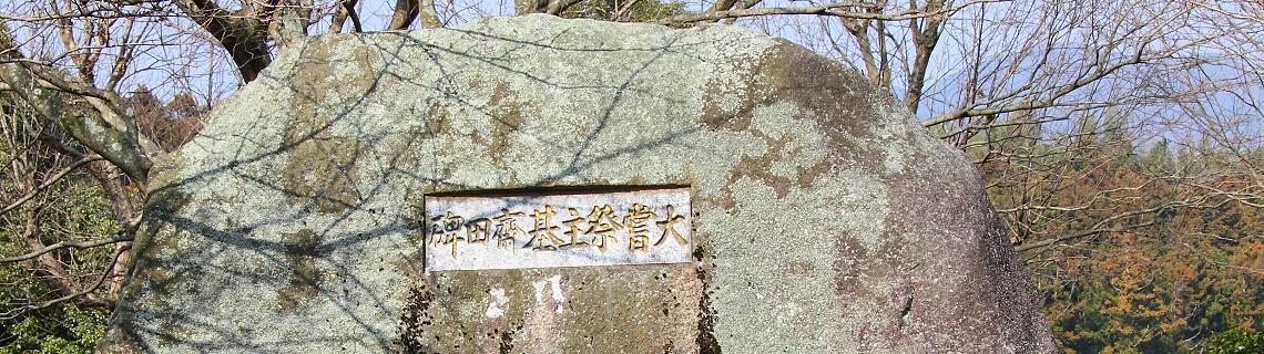 脇山と主基斉田