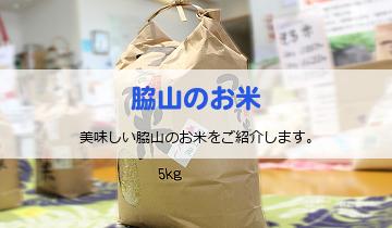 脇山のお米